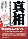 著者:弁護士(元検事)、ジャーナリスト(早稲田出版)