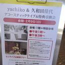 2.9 タワーレコード西武船橋店 インストアライブ