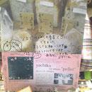 new style八王子東急スクエア店 pellet展開コーナー