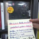 2.18 タワーレコード名古屋PARCO店様POP展開ありがとうございます。