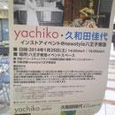 1/25new style八王子東急スクエア店 インストアライブ