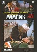 """Мамлюк"", реж. Д. Рондели"