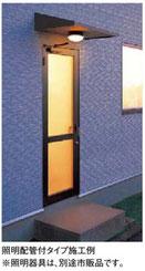 日よけ対策商品岐阜、大垣、西濃の断熱サッシ、遮熱サッシ、日除け、エコガラス、窓のあつさ対策はこちら。名古屋市愛知県エリア拡大!ユニットひさし キャピア 勝手口日よけ