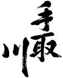 手取川・吉田蔵(石川)