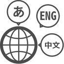 クラウド 倉庫管理システム・在庫管理システム・WMS 多言語 英語 中国語