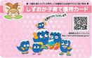 子育て優待カード.jpg
