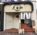 【木更津市/東中央】  日本酒酒造 YAMATO 0906