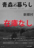 新郷村、桑寿園、津軽ペレット協同組合