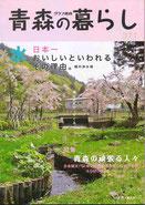 「日本一おいしい水」横内浄水場、㈱齋藤酒造店、家具づくり、青森観光バス㈱、ホタテ養殖