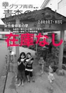 青森市浅虫、ひふみハニーファーム、野坂さんの家庭菜園、東北温泉