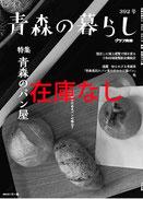 392号 青森のパン屋