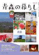 平賀町、赤〜いりんご