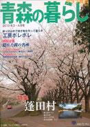蓬田村、鯵ヶ沢山中で焼き物、隠れた桜の名所、青森市在住の作家、心ふれあう介護施設