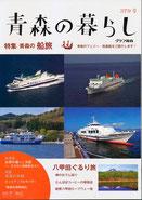 青森の船旅、八甲田ぐるり旅