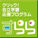 平塚の個別指導「堀口塾」すららログインページ