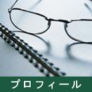 シンク出版のメンバー紹介