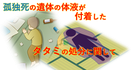 孤独死|畳|タタミ|片付け|処分|体液|悪臭|埼玉|東京|茨城|群馬|栃木|千葉