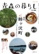 395号 鰺ヶ沢町