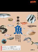 399号 青森の魚
