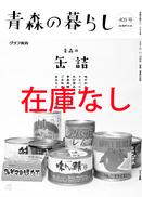 405号 青森の缶詰