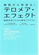 テロメア・エフェクト