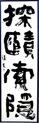 japanese calligraphy art works 渋谷 書道教室 ペン習字 代官山