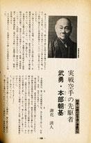 謝花清人「実戦空手の先駆者 武勇・本部朝基」