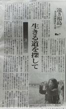2013/3/14神奈川新聞