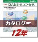 DANシリコンセラ:カタログはこちらをクリック