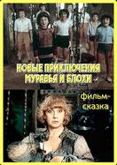 """""""Новые приключения муравья и блохи"""", реж. К. Сурмава"""