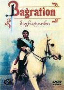 """""""Багаратион"""", реж. Г. Мгеладзе"""