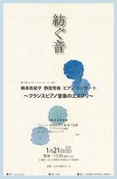 岡本佐紀子 sakiko Okamoto コレペティトゥア ピアニスト 野田芳江