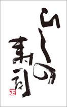各務原市「ひしの寿司」ショップカード