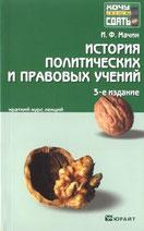 И.Ф. Мачин: авторское учебное пособие