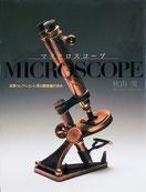 写真集「マイクロスコープ」浜野コレクションを様々な角度より撮影した世界初と言われる写真集で、顕微鏡の進化を見ることができる。 発行:(株)オーム社
