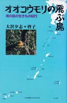 『オオコウモリの飛ぶ島』(山と渓谷社 大沢啓子と共著)