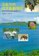 『ふたりのロタ島動物記』(山と渓谷社 大沢啓子と共著)
