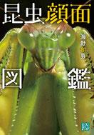 昆虫顔面図鑑(じっぴコンパクト文庫)