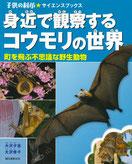 『身近で観察するコウモリの世界』(誠文堂新光社 大沢啓子と共著)