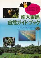 『南大東島自然ガイドブック』(ボーダーインク 大沢啓子と共著)