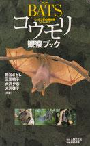 『コウモリ観察ブック』(人類文化社 熊谷さとし他と共著)