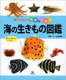 海の生きもの図鑑(調べてみよう名前のひみつ)