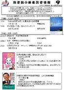 佐呂間町図書館新着図書情報