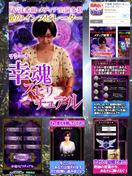 マシーナ 幸魂スピリチュアル ※Android版