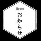 翠窯 東京より お知らせ/News from SUIYOU TOKYO