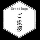 翠窯 東京より ご挨拶/Greetings from SUIYOU TOKYO