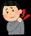 茅ヶ崎 よつばの整骨院 肩の痛み解消
