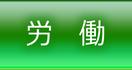 東京都港区での労働問題