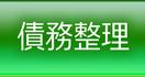 東京都港区で債務整理