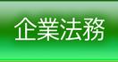 東京都港区で企業法務